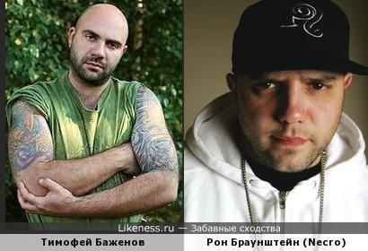 Тимофей Баженов похож на рэпера Некро
