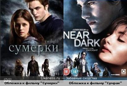 """Постер к фильму """"Сумерки"""" похож на постер к фильму""""Сумрак"""""""
