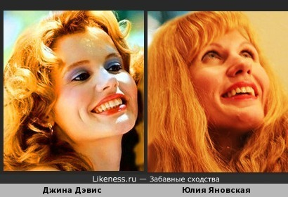 Джина Дэвис похожа на Юлию Яновскую