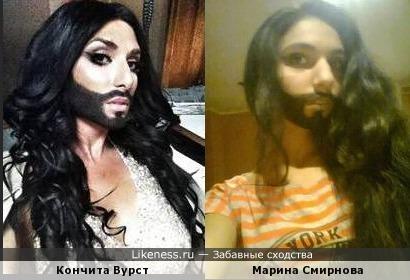 Марина Смирнова похожа на Кончиту Вурст