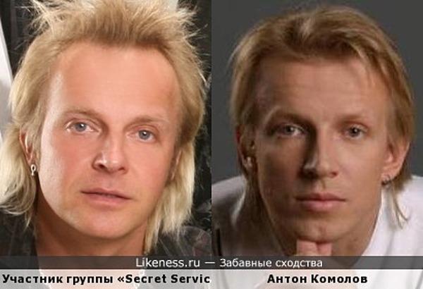 Участник группы «Secret Service» похож на Антона Комолова