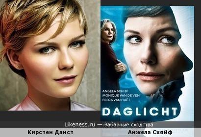 Кирстен Данст и Анжела Схяйф