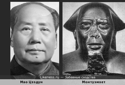 Мао Цзэдун похож на Монтуэмхета, правителя Фив