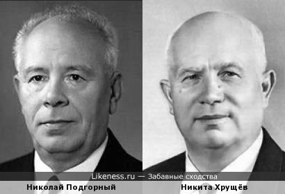 Подгорный похож на Хрущёва