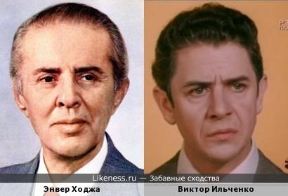 Энвер Ходжа похож на Виктора Ильченко
