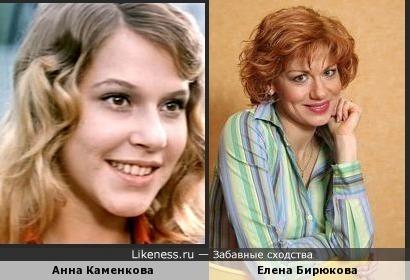 похожи между собой Анна Каменкова и Елена Бирюкова