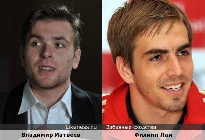 Владимир Матвеев похож на Филиппа Лама )