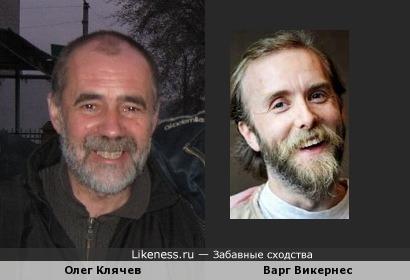 Олег Клячев похож на Варга Викернеса