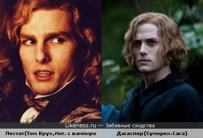 """Образ Джаспера в Сумерках похож на образ Лестата(Том Круз) из """"Интервью с вампиром""""?"""
