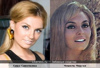савельева похожа на М.Мерсьепе