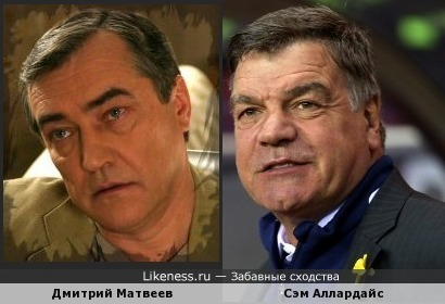 Актер Дмитрий Матвеев похож на тренера Сэма Аллардайса