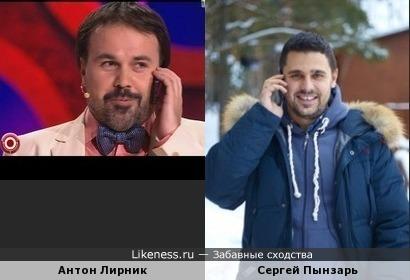 Антон лирник похож на Сергея Пынзаря