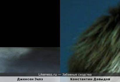 Константин Давыдов похож на Дженсена Эклза