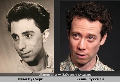 Кевин Суссман похож на Илью Рутберга