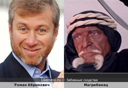 Роман Абрамович похож на магрибинца