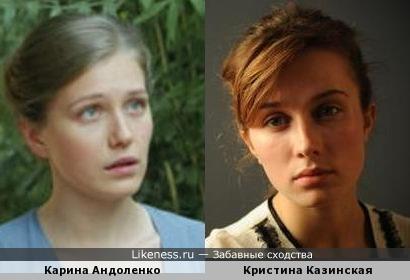 Карина Андоленко похожа на Кристину Казинскую