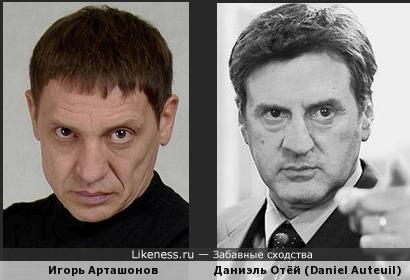 Игорь Арташонов похож c Даниэлем Отёй