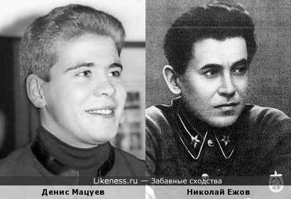 Денис Мацуев похож на Николая Ежова