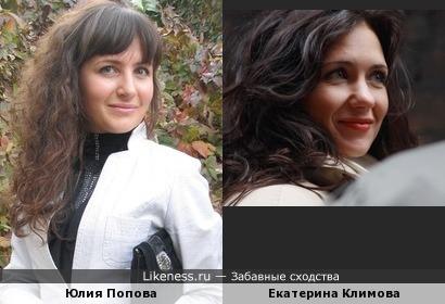 Юлия Попова похожа на Екатерину Климову