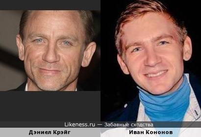 Иван Кононов похож на Дэниела Крэйга
