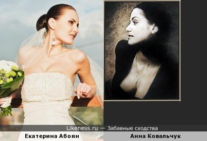 Екатерина Абоян похожа Анну Ковальчук