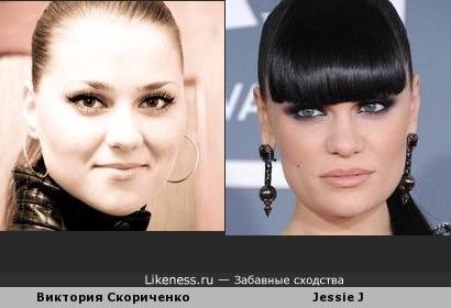 Виктория Скориченко похожа на Jessie J