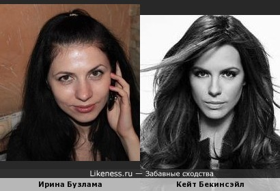Ирина Бузлама похожа на Кейт Бекинсэйл
