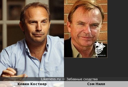 Кевин Костнер похож на Сэма Нилла