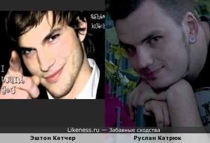 Руслан Катрюк слегка напоминает Эштона Катчера