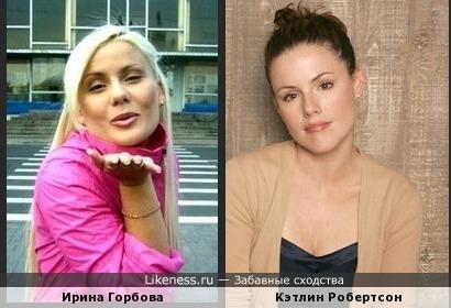 Ирина Горбова похожа на Кэтлин Робертсон