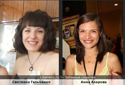Светлана Гальченко чем-то напоминает Анну Азарову