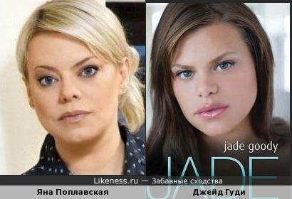 Джейд Гуди похожа на Яну Поплавскую