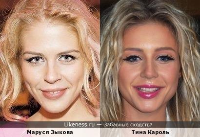 Маруся Зыкова похожа чем-то на Тину Кароль