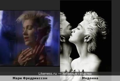 У Мари Фредрикссон и Мадонны был похожий стиль внешности