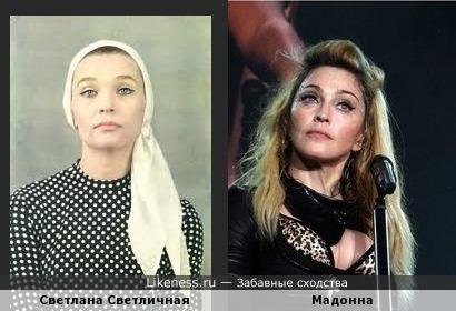 Мадонна похожа на Светлану Светличную
