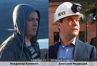 Владимир Кулюкин похож на Дмитрия Медведева