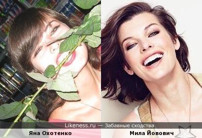 Яна Охотенко похожа на этом фото на Милу Йовович