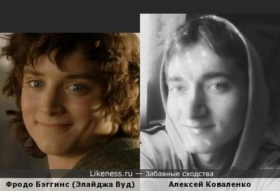 Алексей Коваленко похож на Фродо