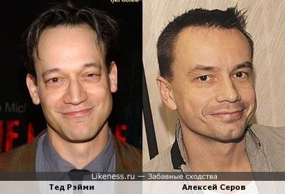 Тед Рэйми и Алексей Серов