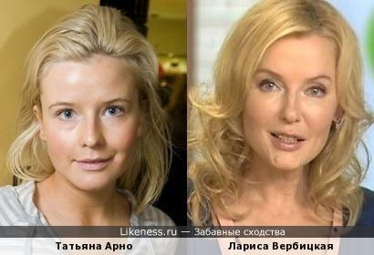 Татьяна Арно и Лариса Вербицкая