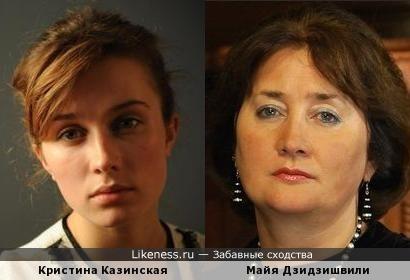 Кристина Казинская и Майя Дзидзишвили