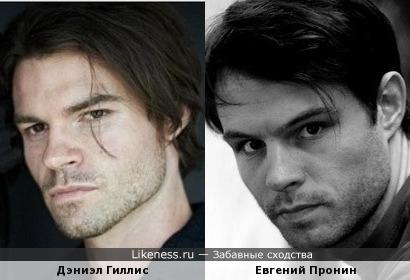 Дэниэл Гиллис и Евгений Пронин