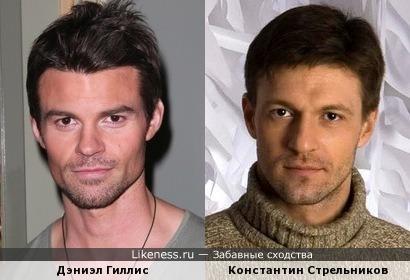 Дэниэл Гиллис и Константин Стрельников