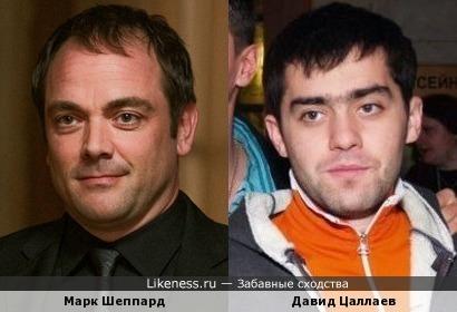 Марк Шеппард и Давид Цаллаев