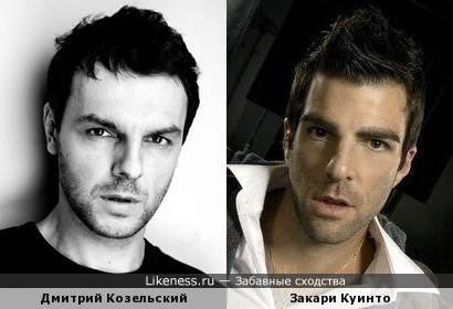 Дмитрий Козельский и Закари Куинто