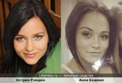Кэтрин Рэмдин и Анна Кошмал