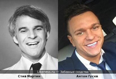Стив Мартин и Антон Гусев