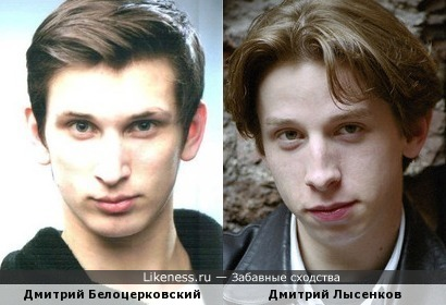 Дмитрий Белоцерковский и Дмитрий Лысенков