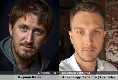 Кирилл Кяро и Александр Тарасов (T-killah)