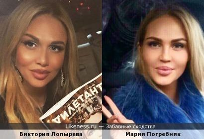 Виктория Лопырева и Мария Погребняк